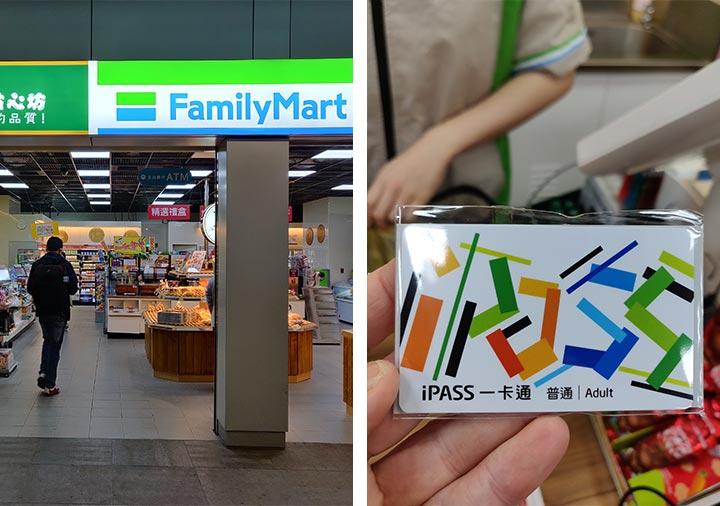 高雄駅 コンビニとICカード「ipass」
