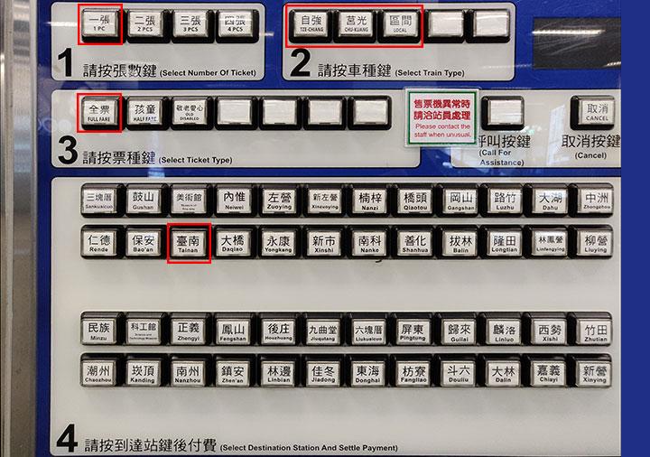 高雄駅の券売機 切符の買い方