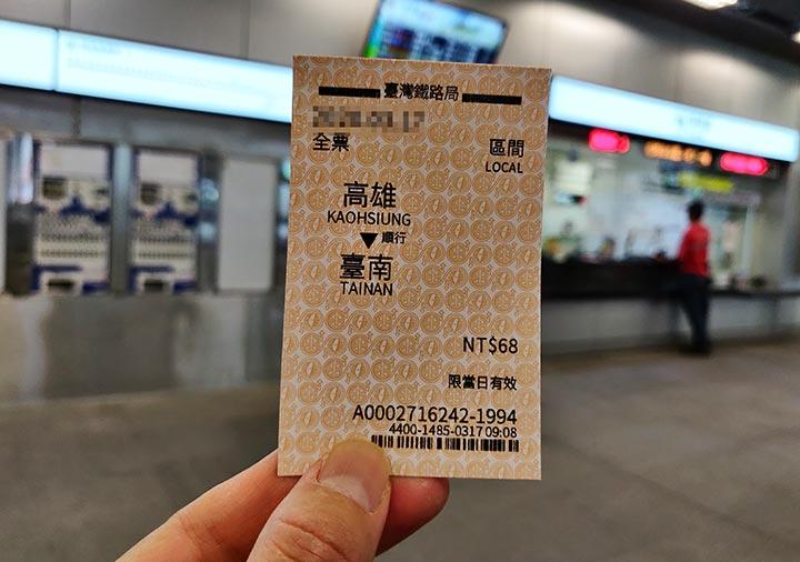 高雄駅 台鉄の切符