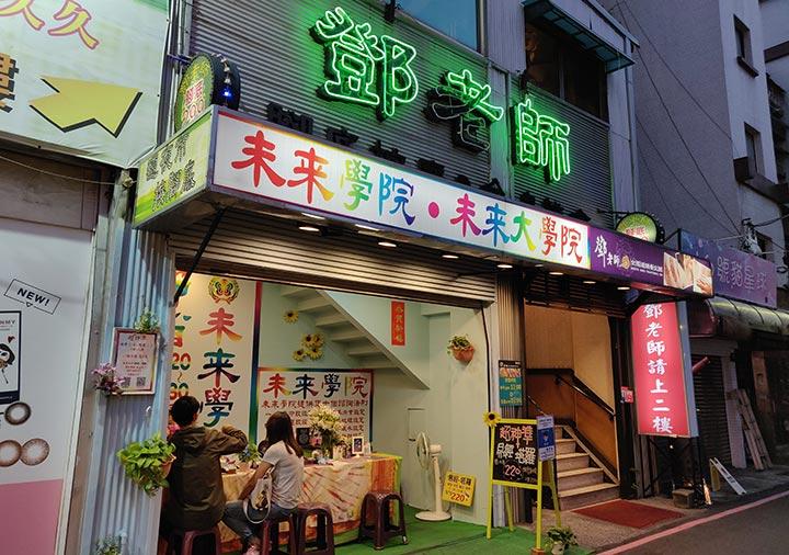 高雄のマッサージ店 鄧老師養生館 瑞豊店
