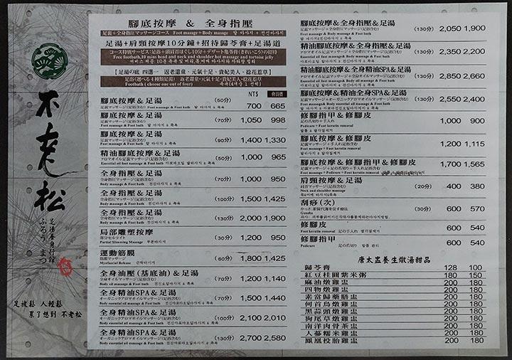 高雄のマッサージ店 不老松足湯 高雄愛河館のメニュー