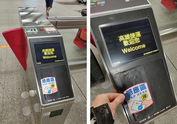 高雄MRT 改札
