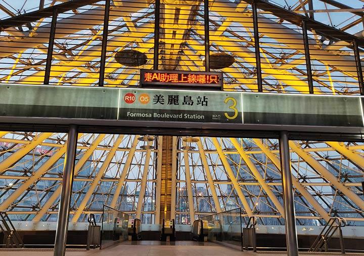 高雄 地下鉄美麗島駅の入口