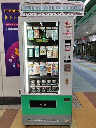 高雄MRT ICカード自動販売機