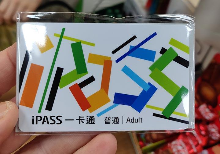 高雄MRT 一卡通(iPASS)