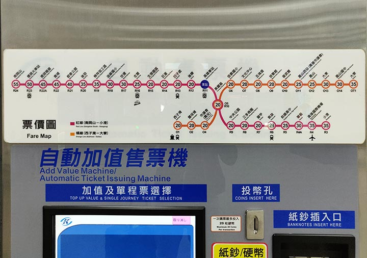 高雄MRT 券売機での切符の買い方