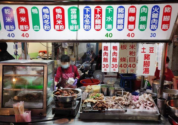 高雄の南華観光夜市 鴨肉飯と雞肉飯の屋台