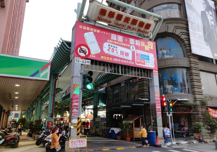 高雄の南華観光夜市 入口