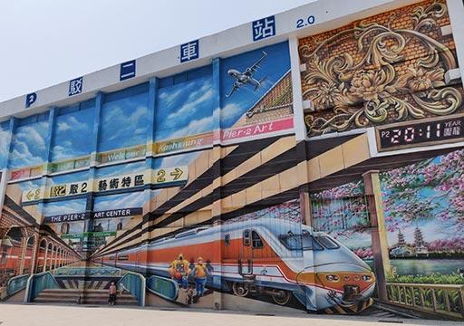 高雄の駁二芸術特区 大勇倉庫群の壁画