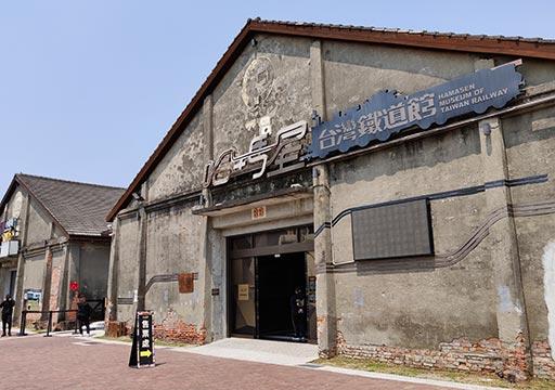 高雄の駁二芸術特区 蓬莱倉庫群の哈瑪星台湾鉄道館
