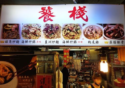 高雄の瑞豊夜市 麺料理の屋台