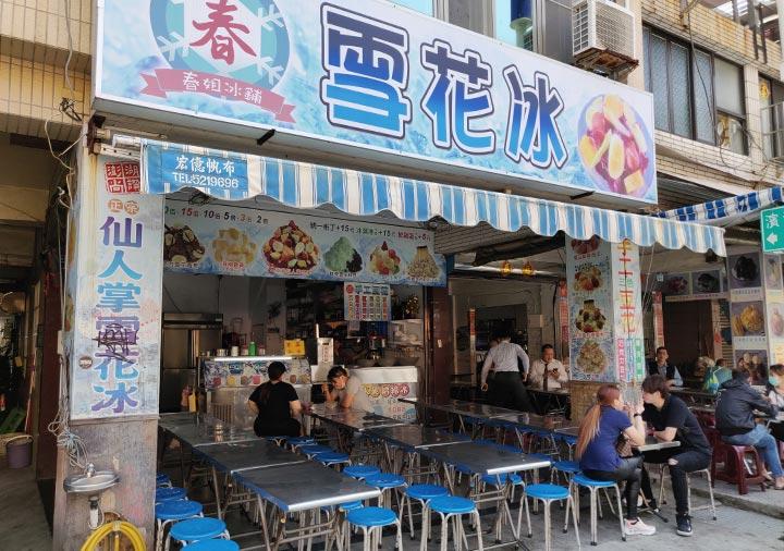 高雄のかき氷ストリート かき氷店