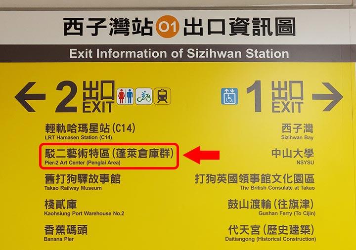 高雄の駁二芸術特区 駅の案内標識