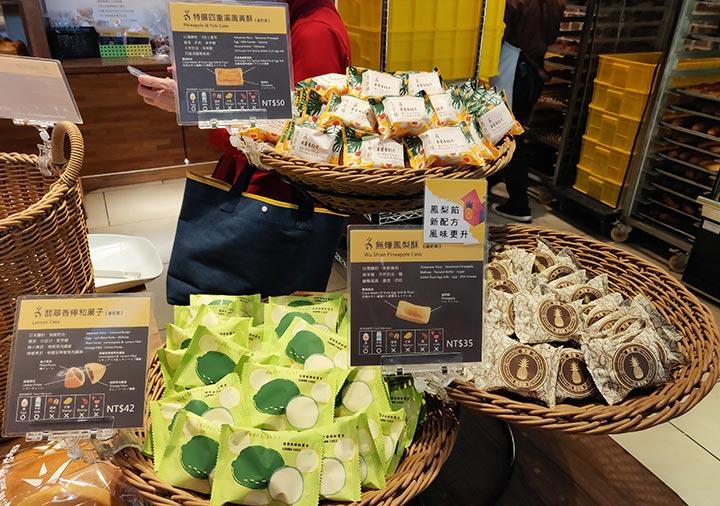 高雄の吳寶春麥方店 パイナップルケーキとレモンケーキ