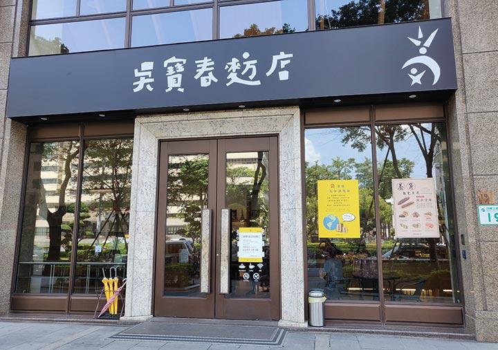 高雄の吳寶春麥方店