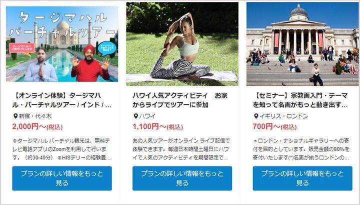 アクティビティジャパンのオンラインツアー