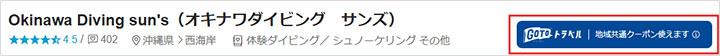 アソビュー Go Toトラベルキャンペーンのタグ