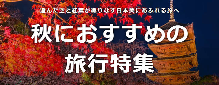 一休.com 秋におすすめの 旅行特集