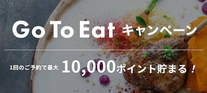 一休レストラン Go To Eatキャンペーン