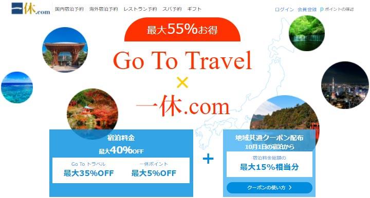 一休.comのGo Toトラベルキャンペーン