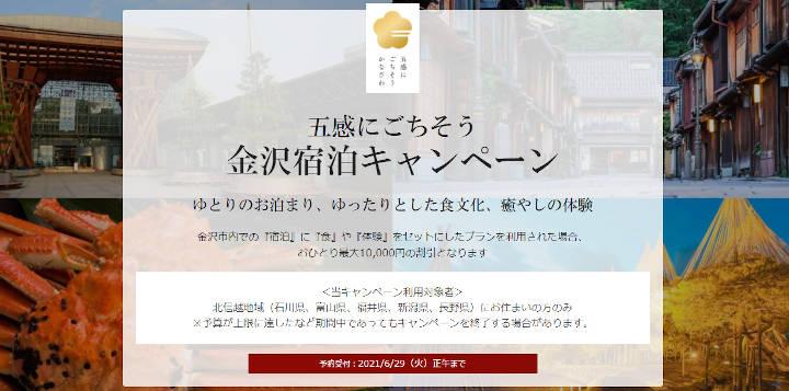 一休.com 五感にごちそう 金沢宿泊キャンペーン