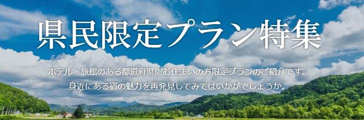 一休.com 県民限定プラン特集