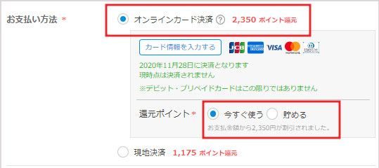 一休.com ポイント即時利用の使い方