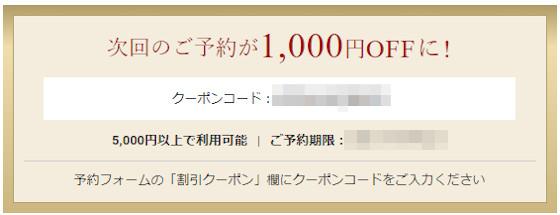 一休レストラン 1,000円クーポン