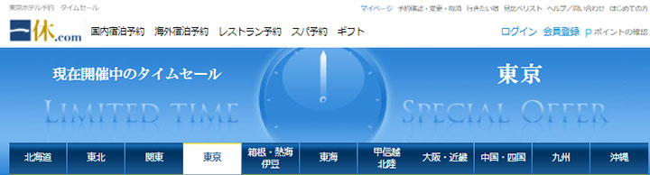 一休.com タイムセール