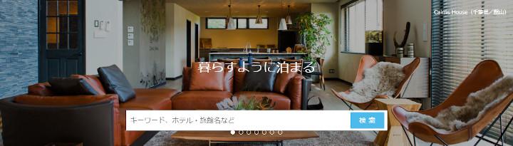 一休.com バケーションレンタル