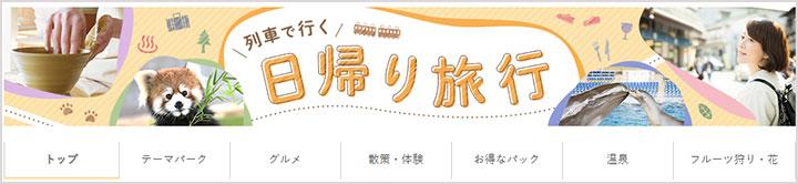 びゅうトラベルの日帰り旅行トップページ