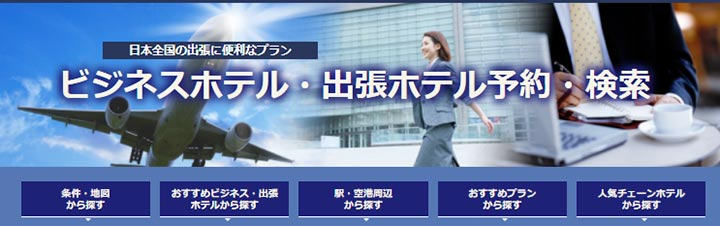 JTB ビジネス・出張ホテル