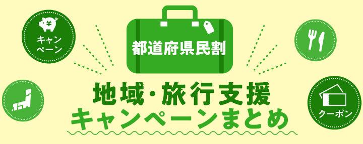 地域・旅行支援キャンペーン