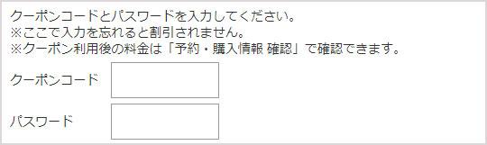 JTB 予約フォームのクーポンコード入力欄