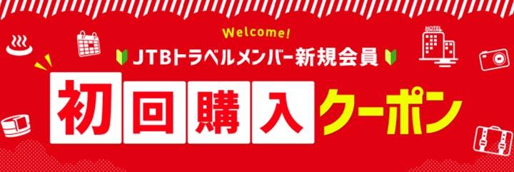 JTB 新規会員初回購入国内宿泊クーポン