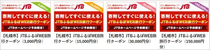 JTB ふるぽWEB旅行クーポン