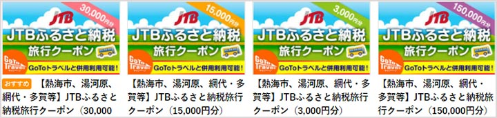 JTB  ふるさと納税旅行クーポン