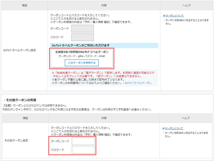 JTB の予約フォーム Go Toトラベルキャンペーンのクーポンコード入力欄