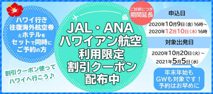 JTB  【海外旅行】JAL・ANA・ハワイアン航空利用限定割引クーポン