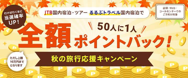 JTB 50人に1人全額ポイントバック!秋の旅行応援キャンペーン