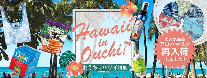 JTBショッピング おうちでハワイ特集