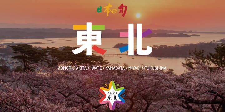 JTB 日本の旬 東北キャンペーン