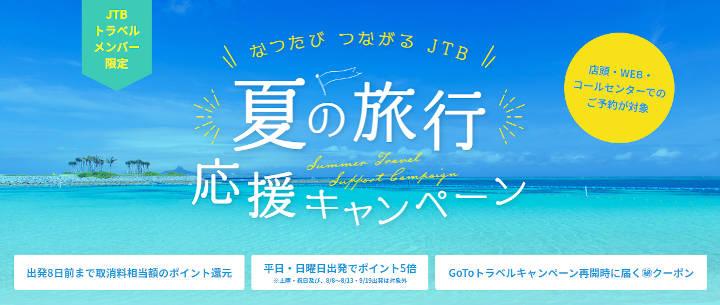 JTB 夏の旅行応援キャンペーン