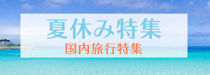 JTB 夏休み特集