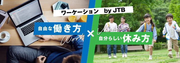 JTB ワーケーション特集