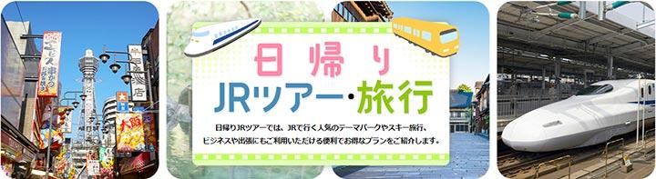 日本旅行の日帰りツアートップページ