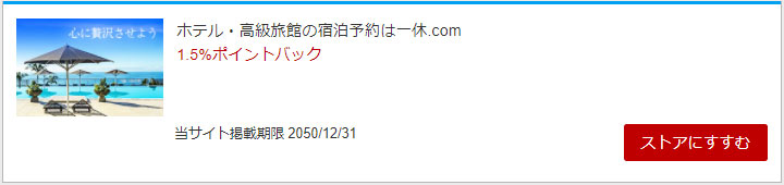 一休.com 楽天Rebatesの一休.comページ