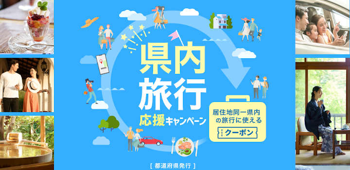 楽天トラベル 県内旅行応援キャンペーン