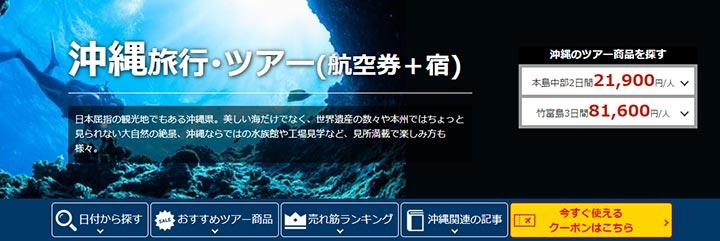 楽天トラベル 沖縄旅行・ツアー特集