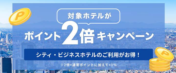 楽天トラベル 対象ホテルがポイント2倍キャンペーン